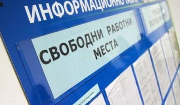 Свободни работни места в Пловдив към 15 август:Бюро по труда