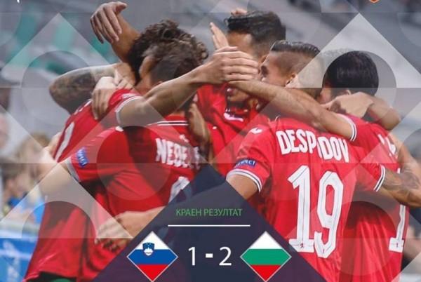 България направи мечтан старт в новия турнир на УЕФА -