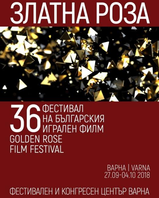 На 27 септември за 36 път се открива Фестивалът на