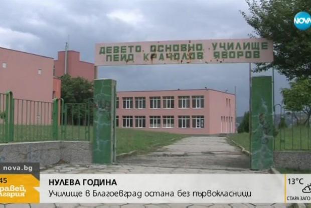 Едно от основните училища в Благоевград остава без първокласници. За