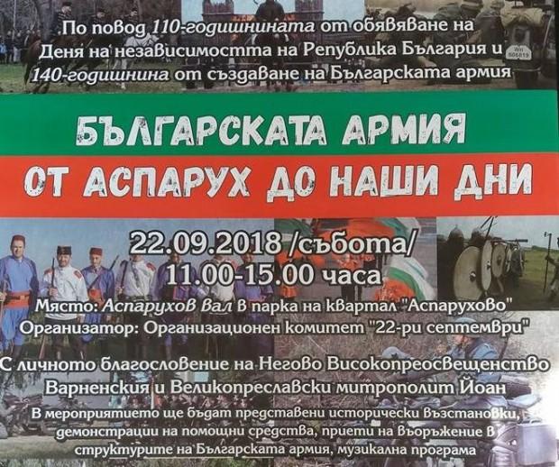 С грандиозен военен спектакъл с над 300 участници в Аспаруховия