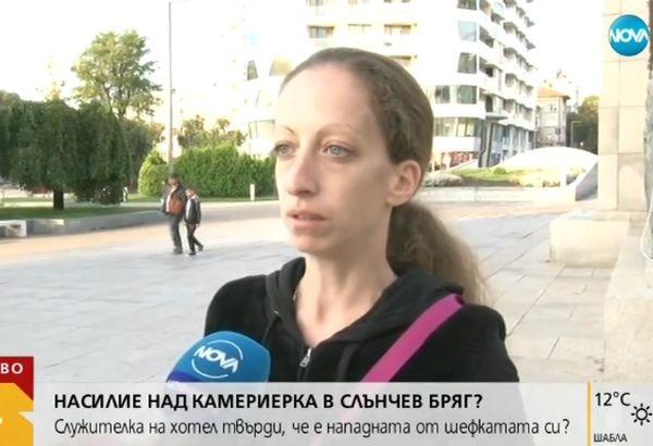 Камериерка в хотел в Слънчев бряг се оплака от вербални