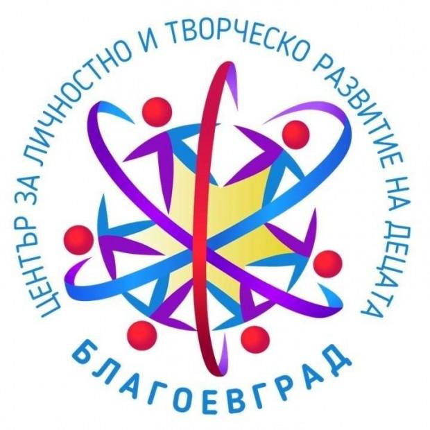 Център за личностно и творческо развитие на децата на Благоевград