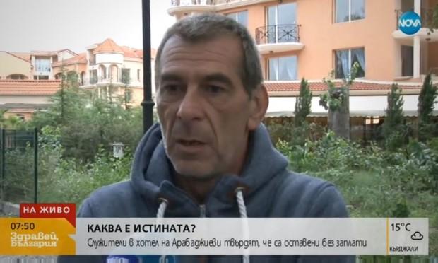 Служители на хотел на Ветко и Маринела Арабаджиеви твърдят, че