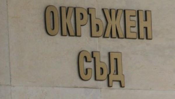 Окръжен съд – Бургас потвърди взетата от Районен съд –