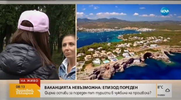 Група българи бяха излъгани със суми между 15 и 25