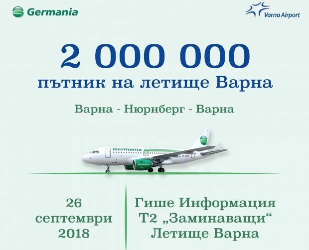 Днес летище Варна за първи път ще отбележи 2 милиона