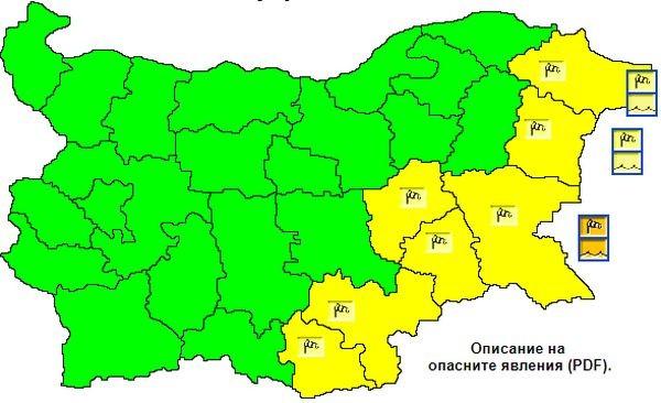 НИМХ За 7 области на страната днес е обявен