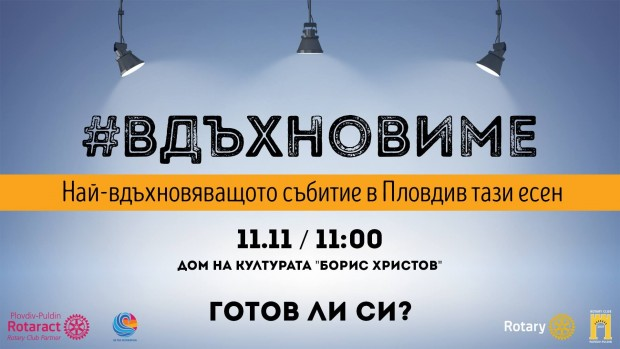 Осем известни и успели българи ще участват в мотивационния семинар