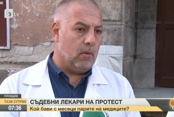 Съдебни лекари в Пловдив готвят протест. Причината е неизплатени от