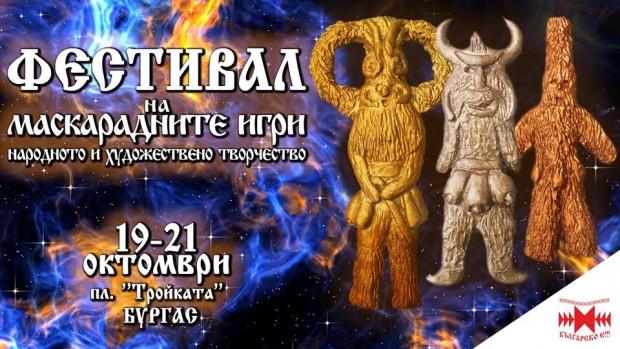 Първо издание на Фестивал на маскарадните игри, народното и художествено