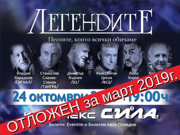 Концертът на група