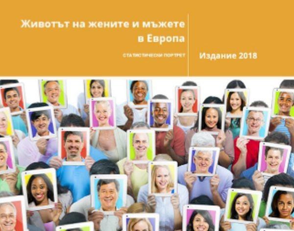 По случай Европейския ден на статистиката - 20 октомври, който