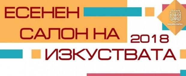 12 културни събития са включени тази година в Есенния салон