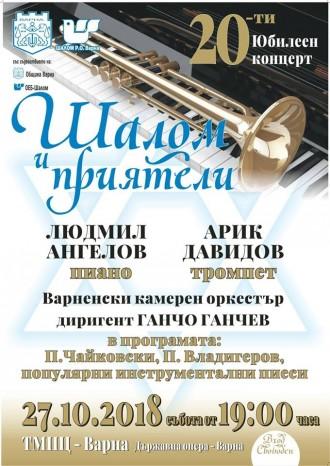 >Музикалният подарък за варненци е в събота, 27 октомври, от