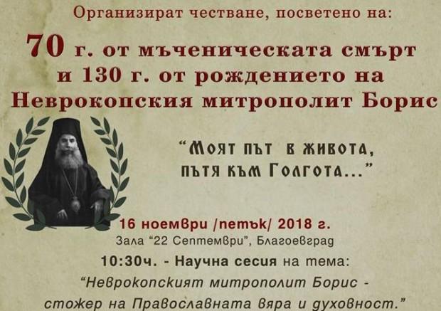 70 години от мъченическата смърт и 130 години от рождението