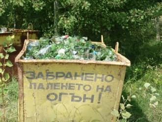 Blagoevgrad24.bg > АрхивОт днес Общинска фирма