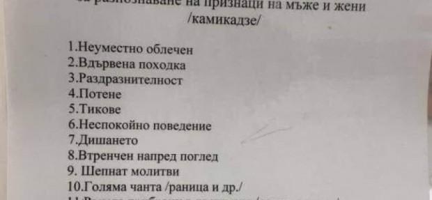 Инструкции за охраната на общината в Пазарджик, които служат за