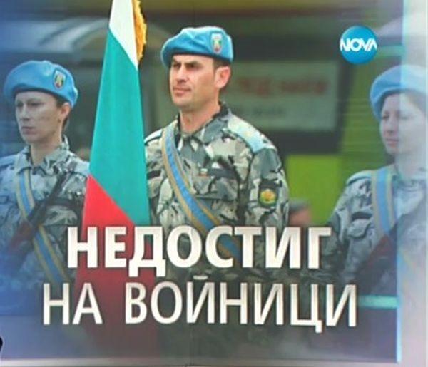 Българската армия със сериозен недостиг на войници. Към този момент