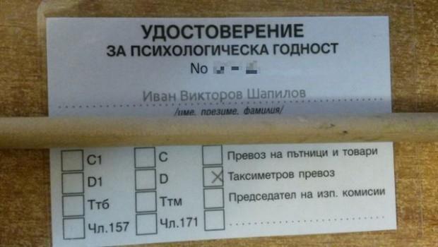 За изгубен важен документ сигнализира читател на Plovdiv24.bg. Ето какво