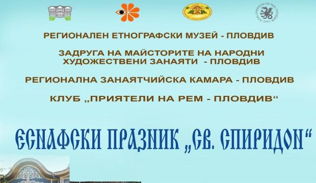 Регионален етнографски музей – Пловдив, Регионална занаятчийска камара – Пловдив