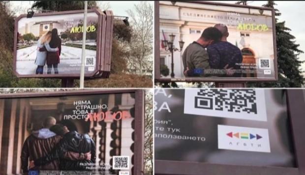 bTV Билбордове от кампания за толерантност към еднополовите двойки предизвика скандал