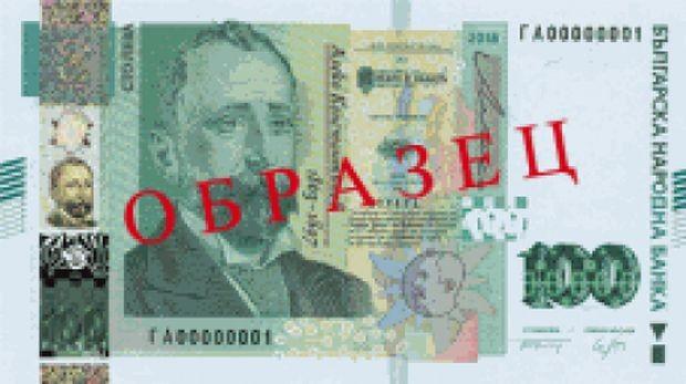 Българската народна банка пуска в обращение нова серия банкноти. Общият