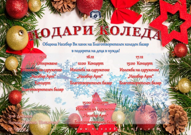 На 15,16, 17 и 18 декември в Несебър ще се