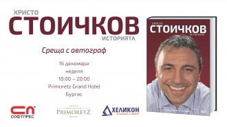 >Домакин на вълнуващата среща е Гранд Хотел и СПА ПриморецНа