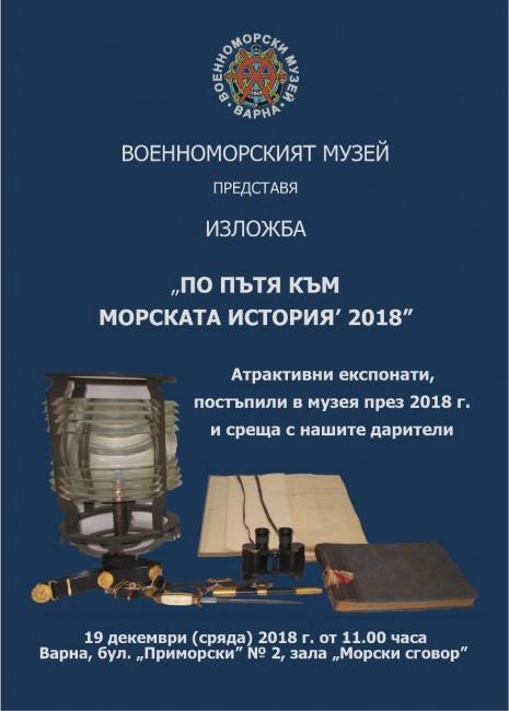 На 19 декември от 11.00 ч. Военноморският музей открива традиционната