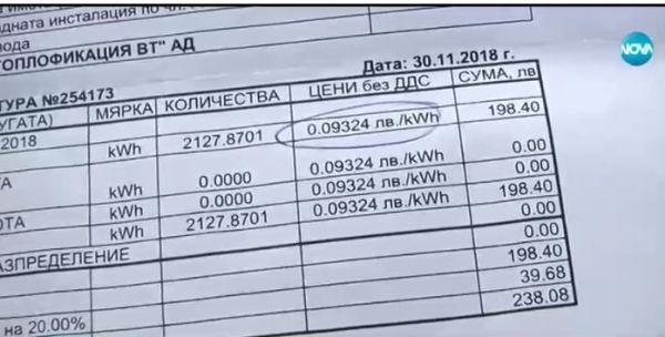 Шокиращите фактури бяха издадени от топлофикацията във Велико Търново. Там