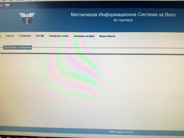 За неработеща електронна система на агенция