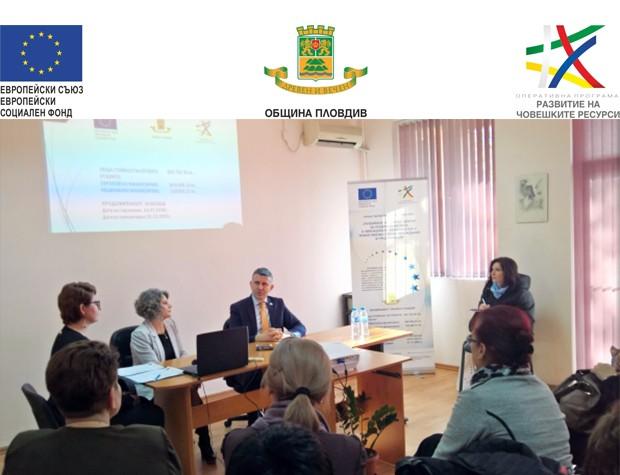 Община Пловдив стартира проект