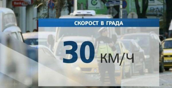 Намаляват максимално разрешената скорост в градовете и по първокласните пътища.