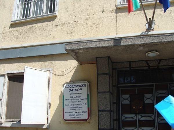 Коминът на пловдивския затвор сътвори казус, след като в края
