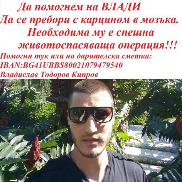 Благотворителна кампания в помощ на 28-годишния Владислав Кипров, който се