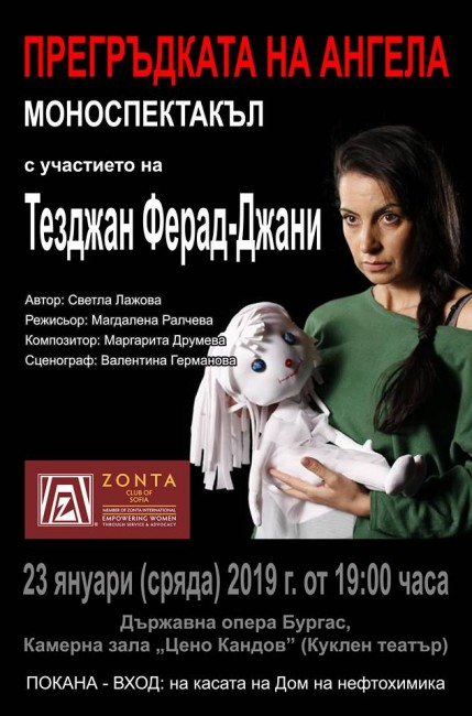 Куклен театър Бургасул.