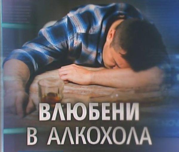7 % от населението на света страда от алкохолизъм, като
