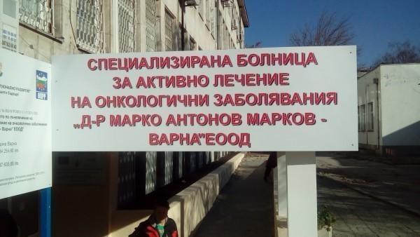 Снимка: Общината оборудва Онкото във Варна с най-модерната лапароскопска апаратура