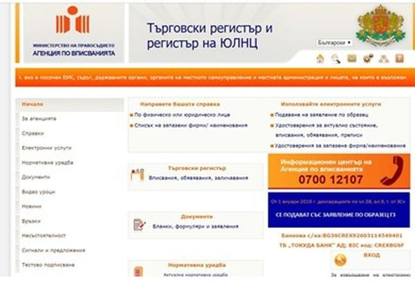 Снимка: Търговският регистър вече е достъпен, тръгна предсрочно