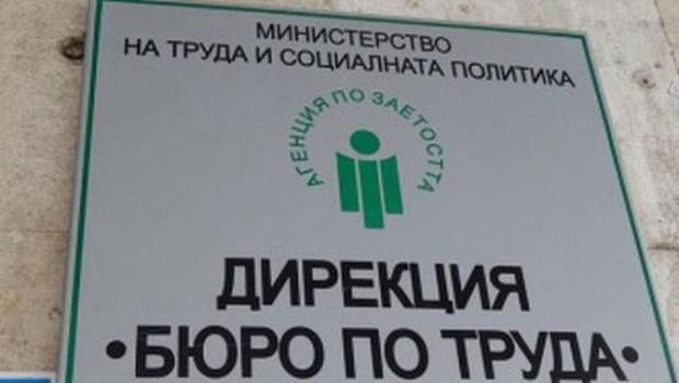 "Дирекция ""Бюро по труда"