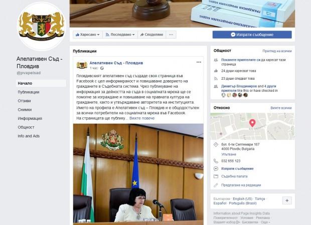 Пловдивският апелативен съд създаде своя страница във Фейсбук. Целта е