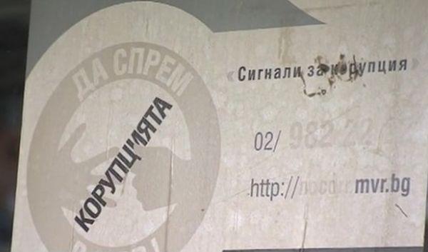 Антимафиот от ГДБОП е задържан при акция на Специализираната прокуратура