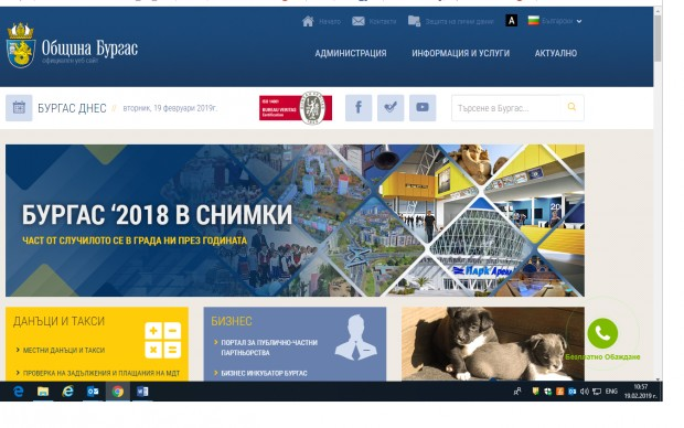Снимка: Интересно: Община Бургас привлича на работа ученици от Английска и Руска гимназия
