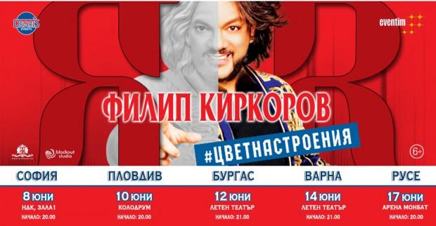 Снимка: Филип Киркоров идва с новото си шоу в Бургас през юни
