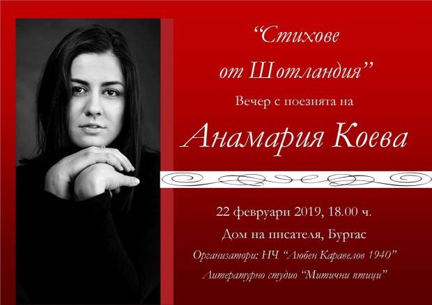 Снимка: Чуйте новите стихове на талантливата Анамария Коева, представят ги в Дома на писателя