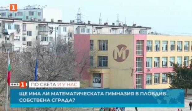 Снимка: От 35 години Математическата гимназия в Пловдив няма своя сграда