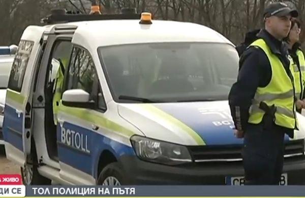 От 1 март започнаха засилени проверки на тол полицаите.Те ще