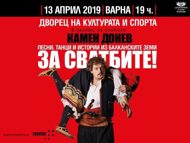 На 13 април майсторът на моноспектакълаКамен Донев за втори път