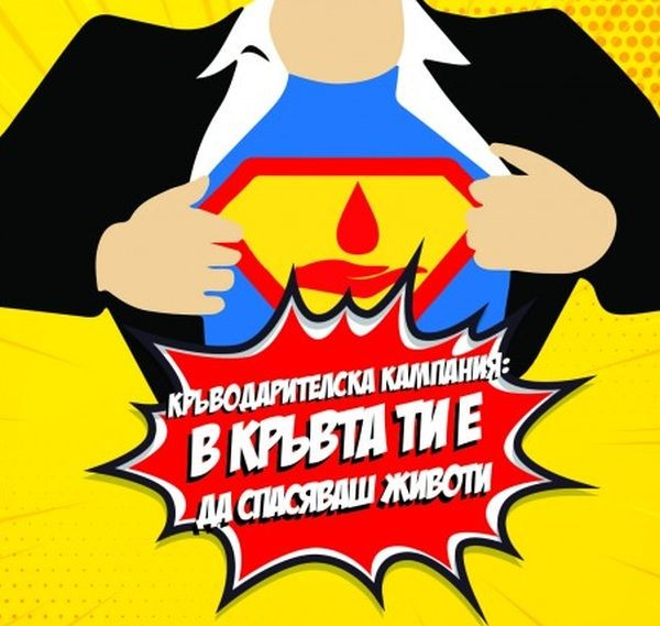 Ротаракт клубовете в България организиратНационална Кръводарителска Кампания под надслов